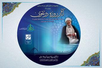 لوح تصویری آثار روزه در تقوی